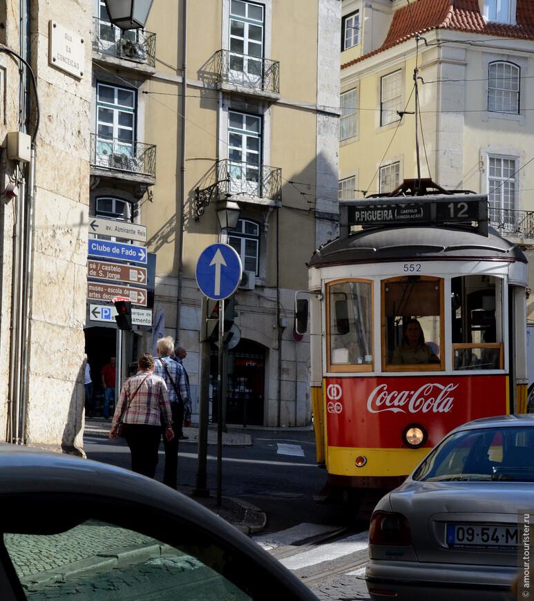Вот он - знаменитый 12 трамвай в центре. 12 маршрут является самым коротким: трамвай ездит по кругу, от Praça da Figueira, через Martim Moniz в прекрасную домашнюю Альфаму - пожалуй, самый уютный район города. Когда-то давно этот трамвай ездил исключительно по Альфаме, но со временем маршрут немного удлинили. Сейчас этот трамвайчик ездит около четырех раз в час, но соблюдать расписание получается не всегда: на этом маршруте он всего один.