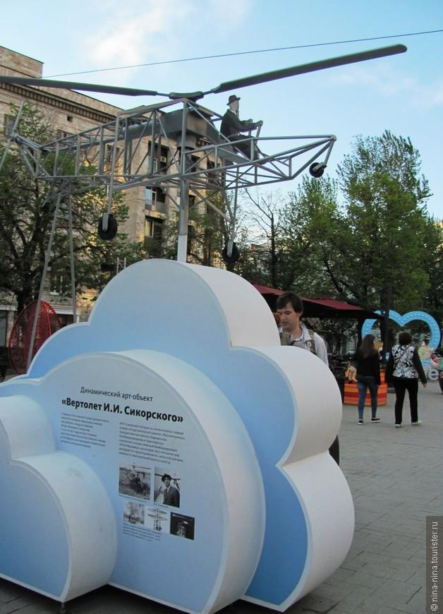 Сквер украшает динамический арт-объект, посвященный изобретению русского ученого И.И. Сикорского