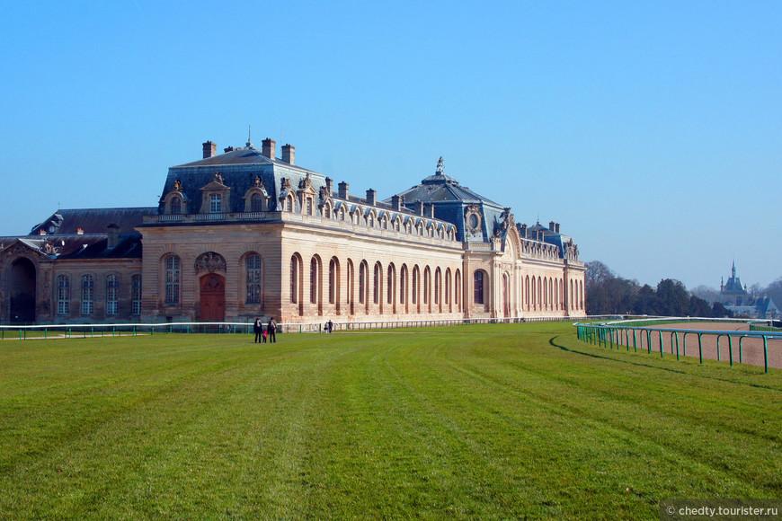 Замок для коня. Так с точки зрения принца Конде должна выглядеть конюшня. Шантийи.