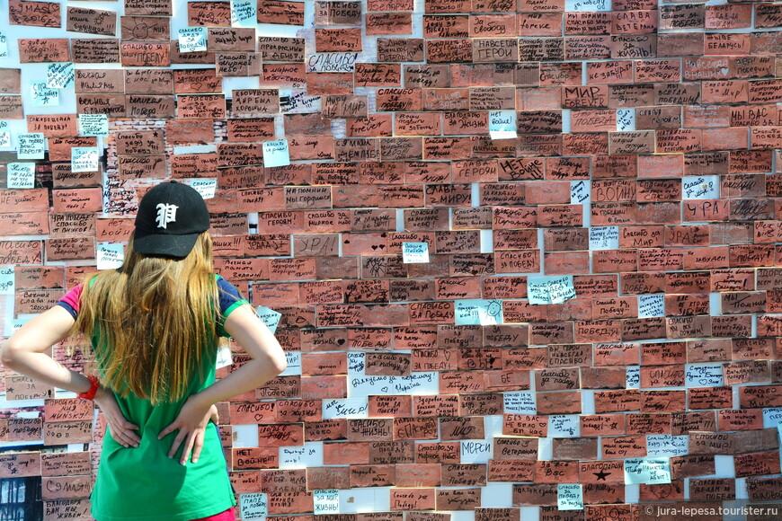 Особенность этого года празднования-возможность написать свое пожелание на листике в форме кирпича Брестской крепости.Отличная идея и очень привлекает внимание детей и молодежи.