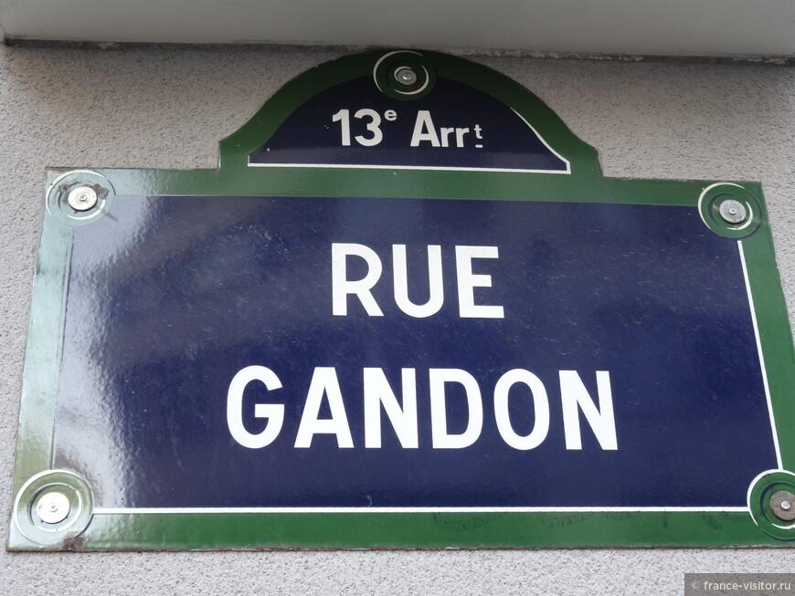 """Название улицы в 13-м округе Парижа. Первое слово """"RUE"""" означает - улица, ну а остальное думаю всем понятно:)))))"""