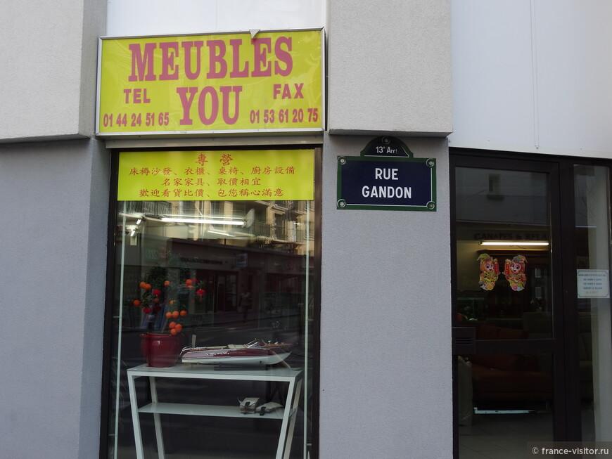 """На улице со смешным для нас названием находится китайский магазин """"Мебель Ю"""""""