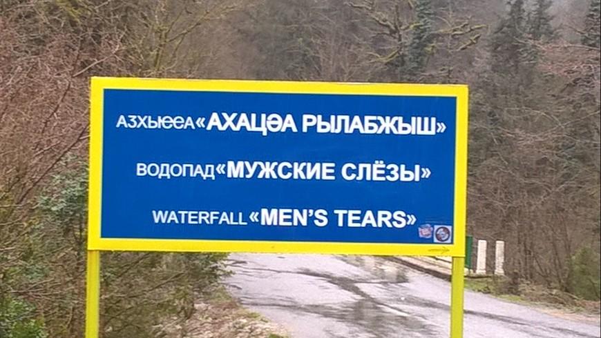 Абхазия щедра, хотя мужские слёзы скупы.