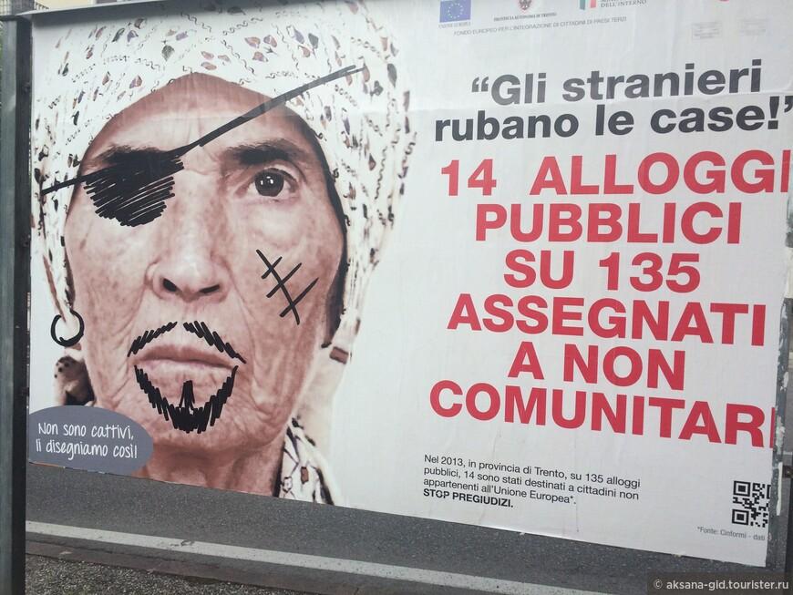Вот такие рекламные щиты можно было увидеть в Тренто, созданы в поддержку иммигрантам в Италии.