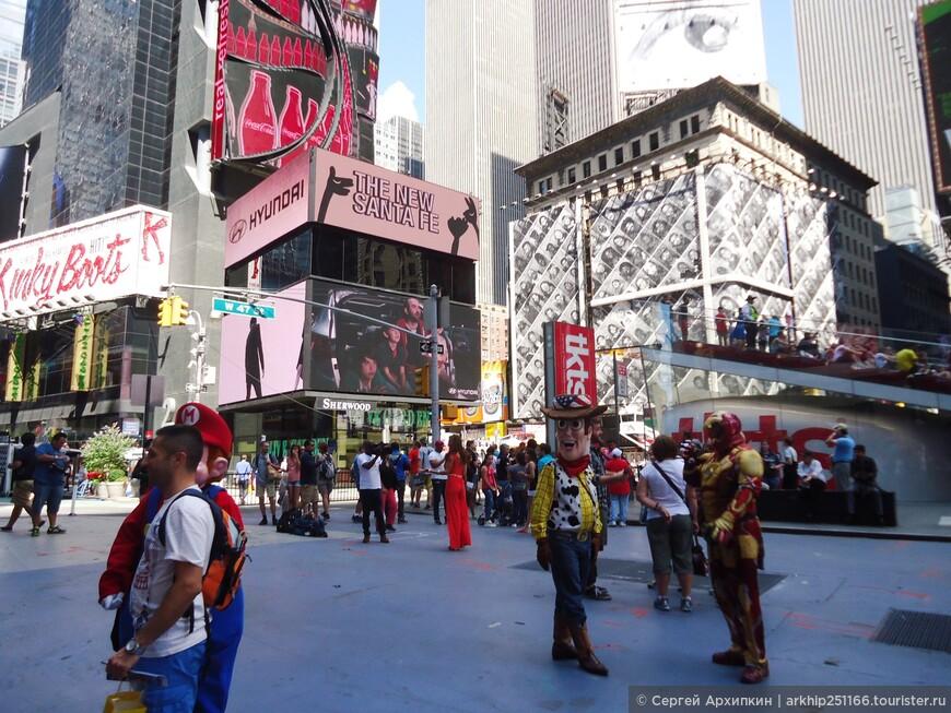 Таймс сквер- посмотрите = это же круче Кремля- или Эрмитажа, или Петергофа- -они бы хотя бы улицы подмели
