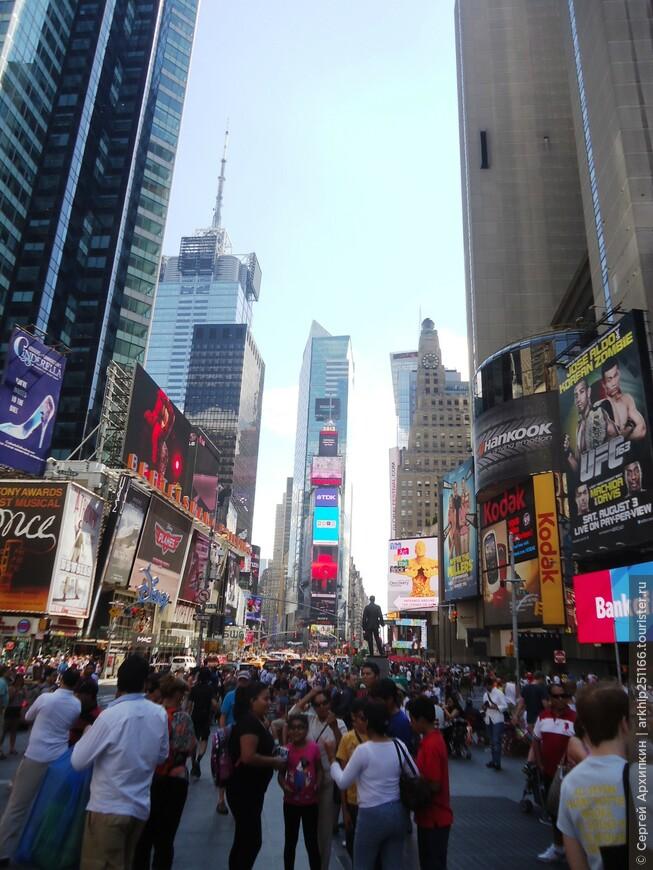 Таймс- сквер