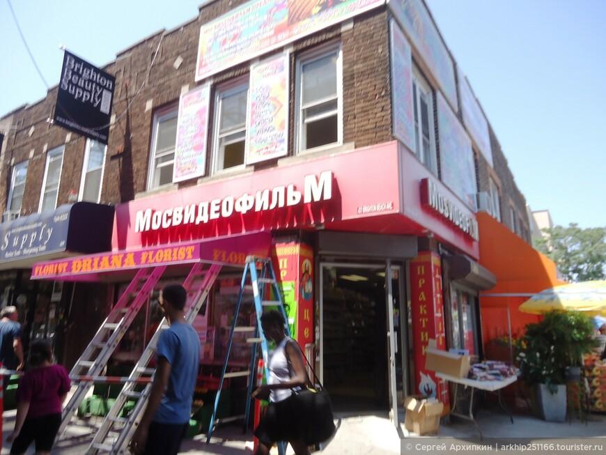 Было интересно посмотреть этот район Нью-Йорка, где проживают русскоговорящие жители и где все на русском языке