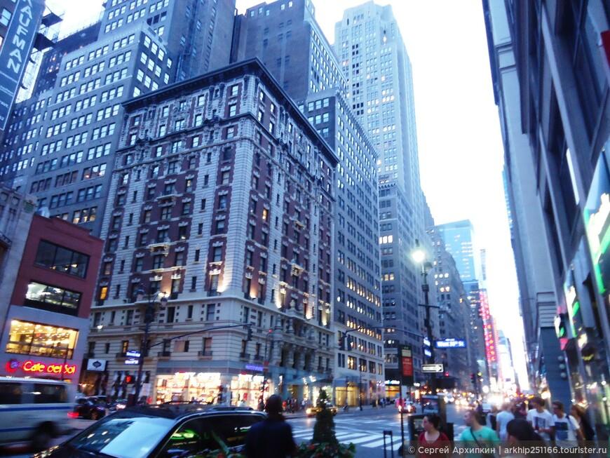 Вернувшись к вечеру в центр Манхэттена я вышел на вечернюю прогулку на Бродвей