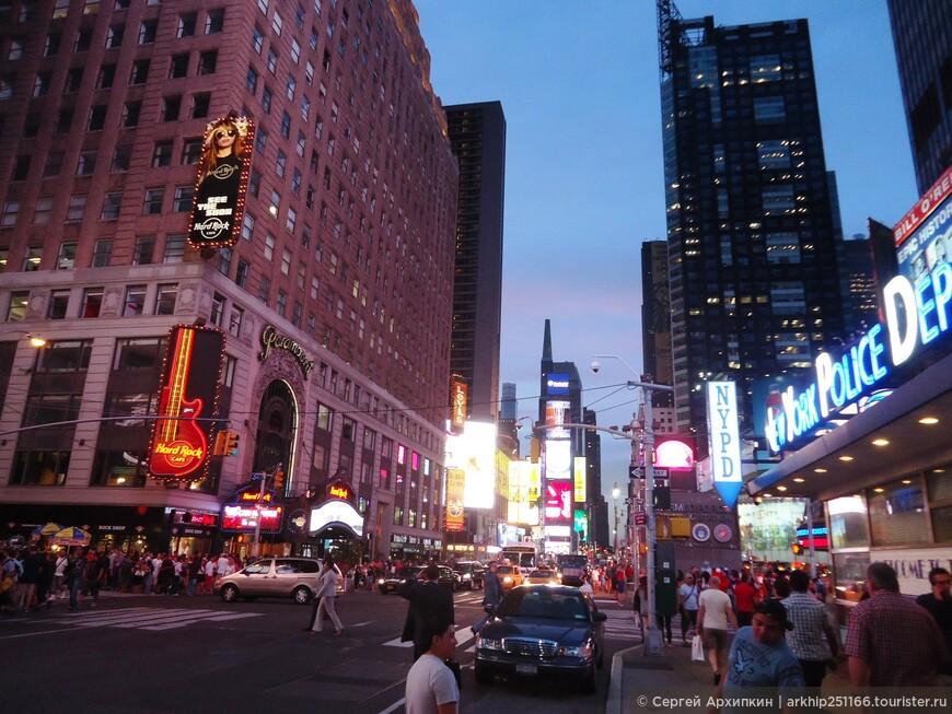 А дальше я направился к к вечернему Таймс-скверу