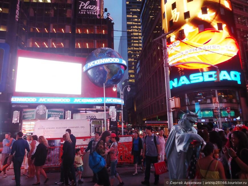 Вечерний Таймс-сквер