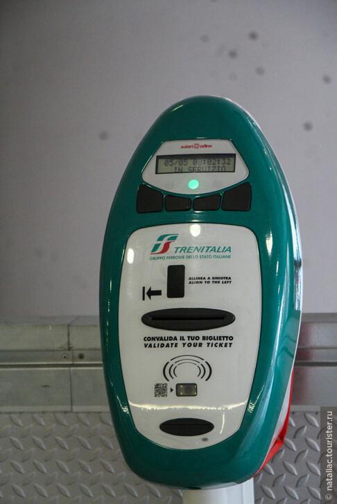 Италия, Ломбардия — железнодорожный транспорт.
