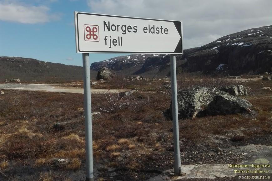 Первой достопримечательностью на нашем пути был горный массив, который считается самым древним на территории современной Норвегии. Учёные оценивают его возраст в 2,9 миллиарда лет.