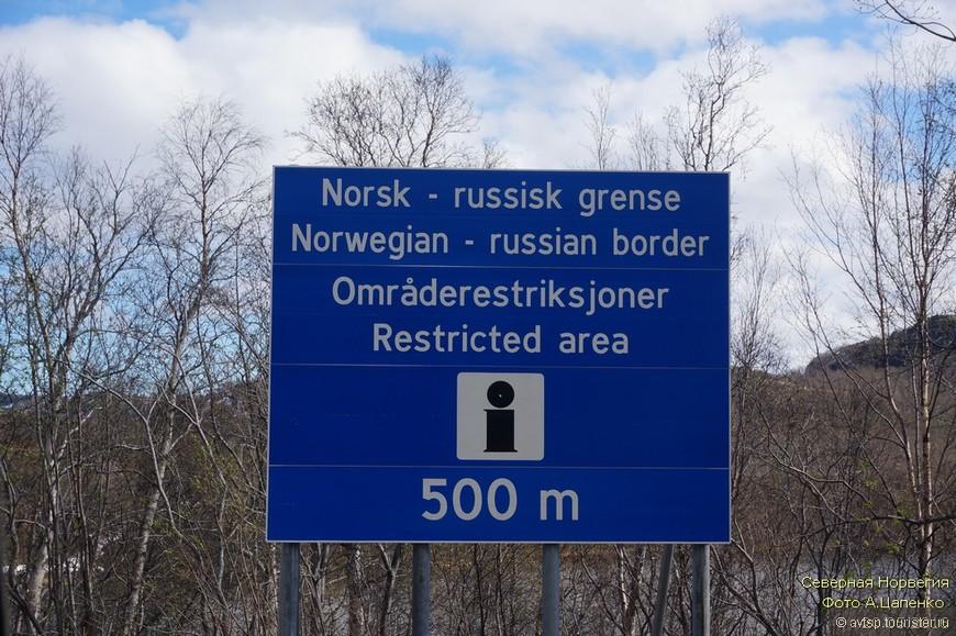 Последние несколько километров трасса 886 проходит вдоль Норвежско-Российской государственной границы, можно видеть норвежские и российские пограничные столбы, почитать правила поведения вблизи границы на норвежском, английском и русском языках.