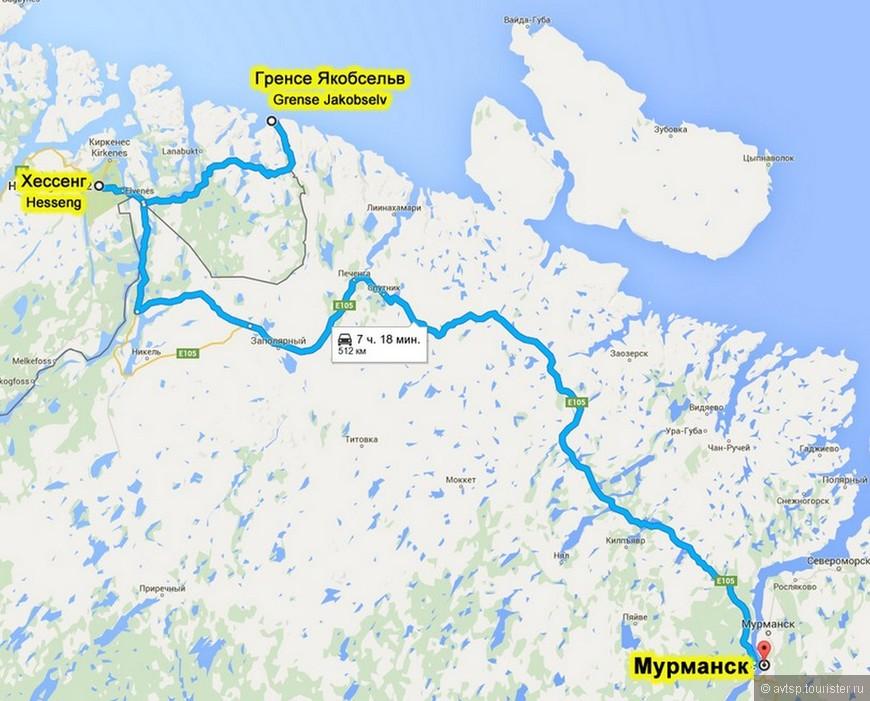 Маршрут: Мурманск – Гренсе Якобсельв – Хессенг – Мурманск, протяжённость – 525 км.