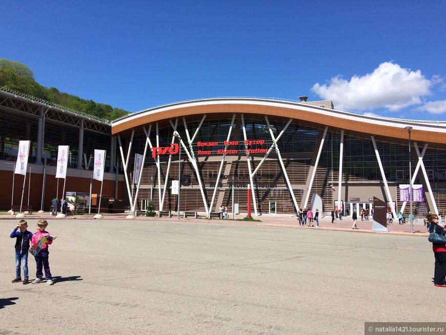 Еще один современный вокзал - Роза Хутор. Здесь мы взяли обзорную экскурсию по Красной Поляне, благодаря которой мы увидели чуть больше, чем планировали