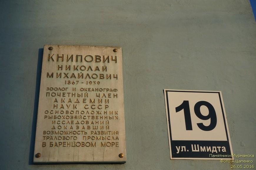 Мемориальная доска Книповичу Н. М.