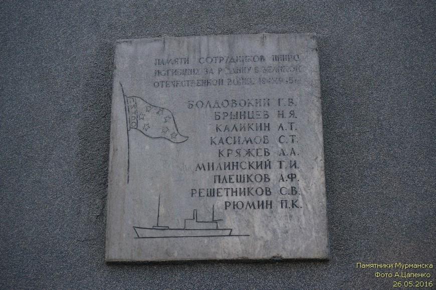 Мемориальная доска памяти сотрудников ПИНРО погибших за Родину в Великой Отечественной войне