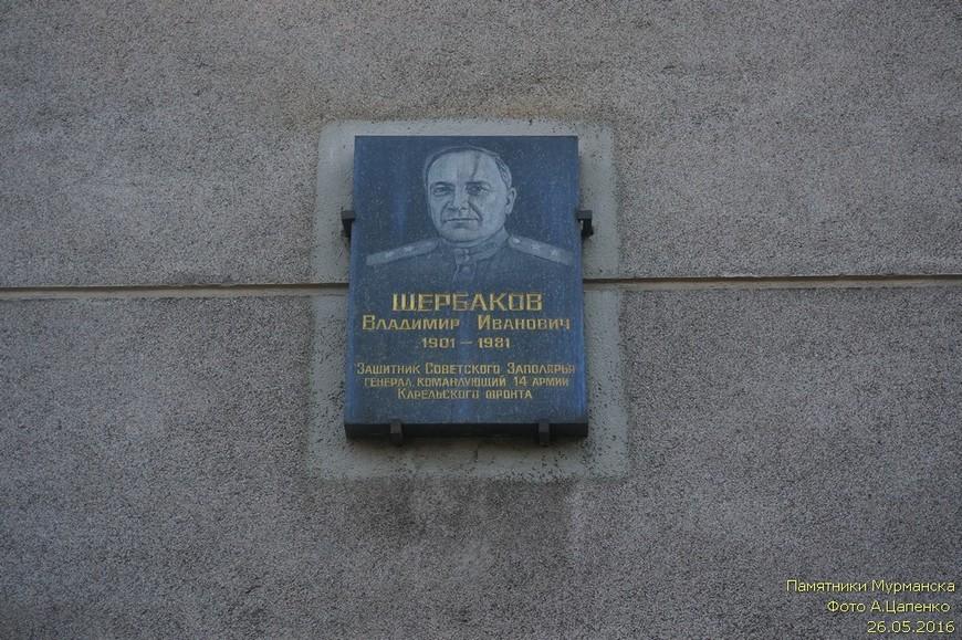 Мемориальная доска Щербакову В. И.