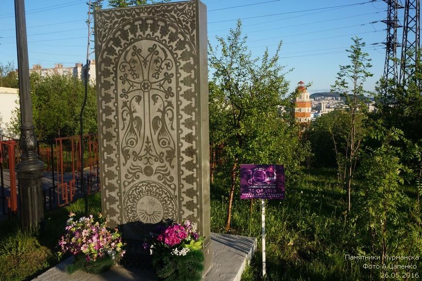 Знак памяти жертв геноцида армянского народа