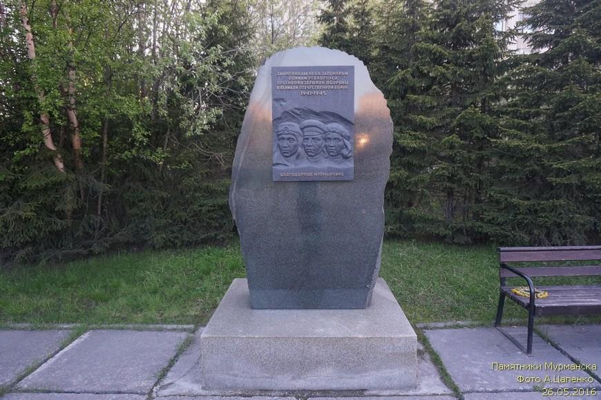 Памятник «Защитника неба Заполярья»