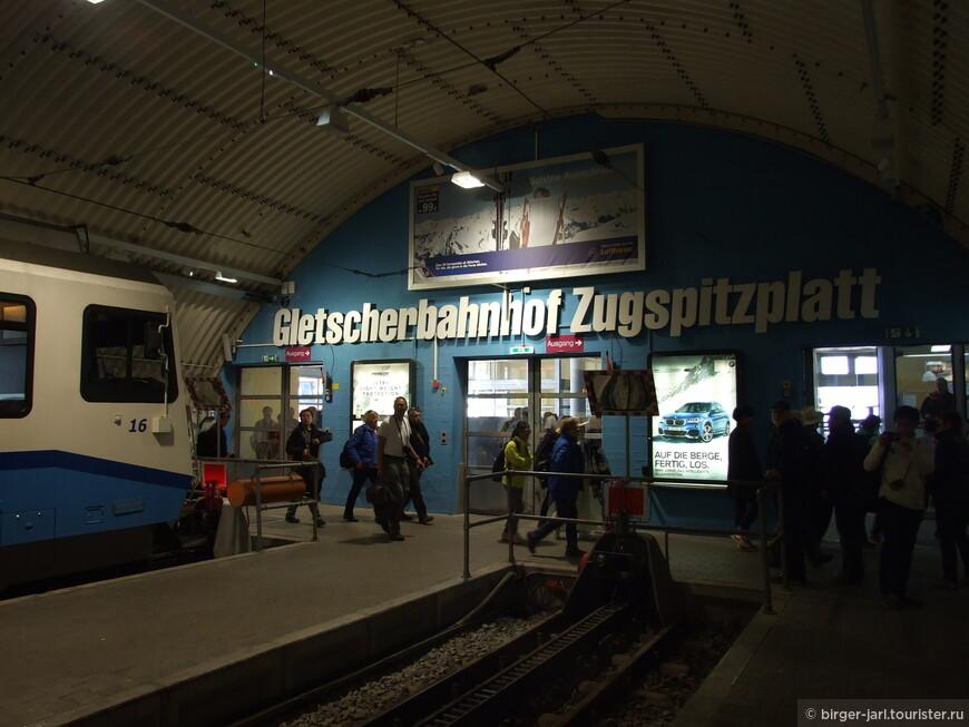 Конечная станция Zugspitzbahn.