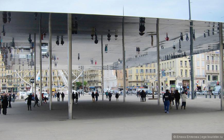 Зеркальный стальной тент, установленный на центральной пристани старинной марсельской гавани Старого порта (Vieux Port) Марселя, архитектор - лорд Норман Фостер, отметивший своим произведением назначение Марселя на пост Европейской столицы культуры в 2013 году. Размер стального тента составляет 46 м в ширину и 22 в длину, отражения в его зеркальной поверхности доставляют массу удовольствия и детям, и взрослым.