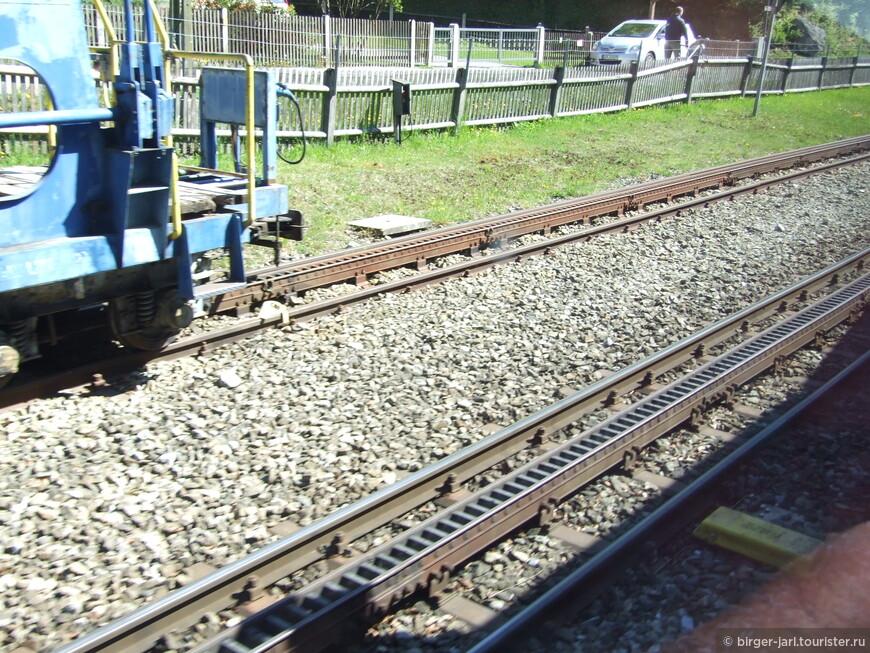 Рельсы зубчатой железной дороги.