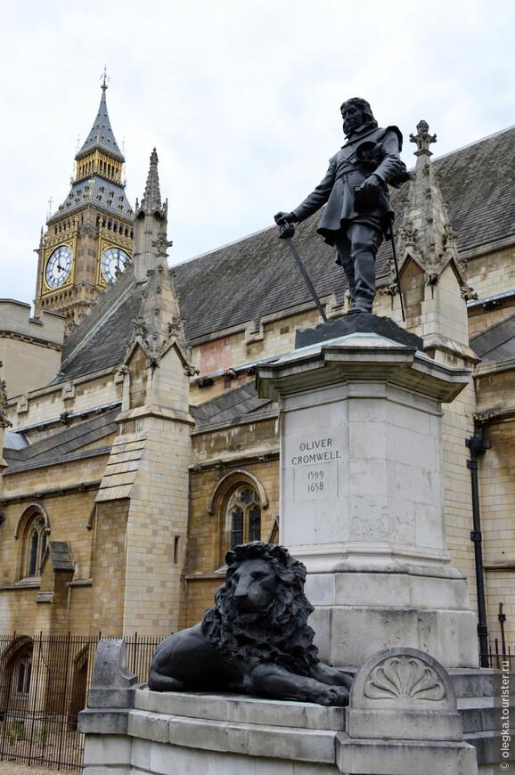 Вестминстерский дворец. Памятник Оливеру Кромвелю