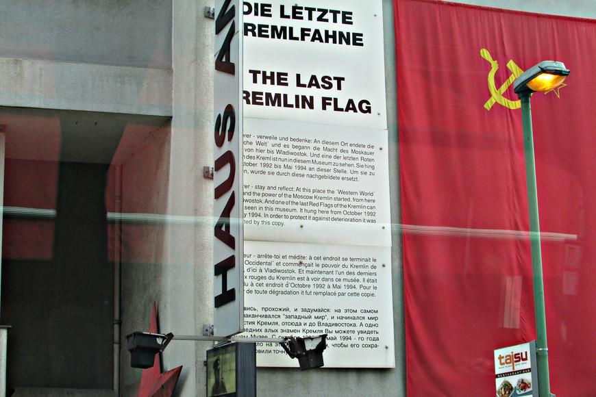 """Стена дома на контрольно-пропукном пункте Чарли из Западного Берлина в Восточный.  Это место снимали и снимают во многих художественных фильмах про времена холодной войны. Надпись на стене на четырех языках (чтобы всем было понятно) гласит: """"Остановись, прохожий, и задумайся: на этом самом месте заканчивался """"западный мир"""", и начинался мир всевластия Кремля, отсюда и до Владивостока..."""""""