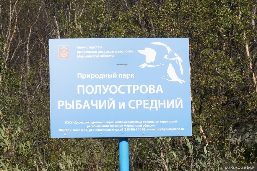 На полуостровах недавно создан природный парк.