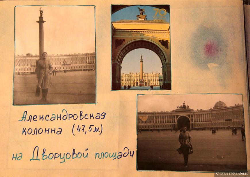 Самая знаменитая Дворцовая площадь с Александровской колонной - место посещения всех гостей города! Обратите внимание на календарик - 70 лет Октябрьской революции! 1987 год! Больше эту кровавую дату так широко не отмечали!
