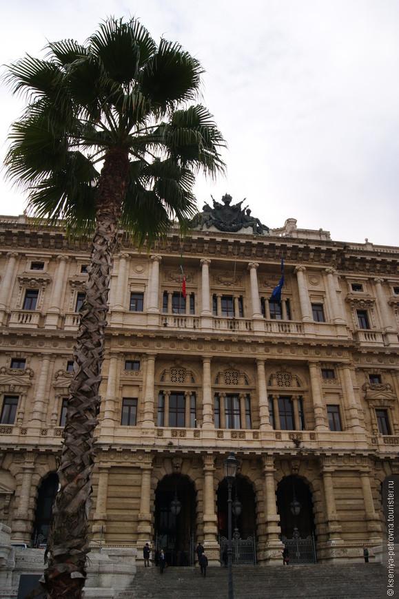 Дворец Правосудия – одно из самых огромных римских строений. Кроме Верховного кассационного суда в нём нашлось место и для Публичной юридической библиотеки.