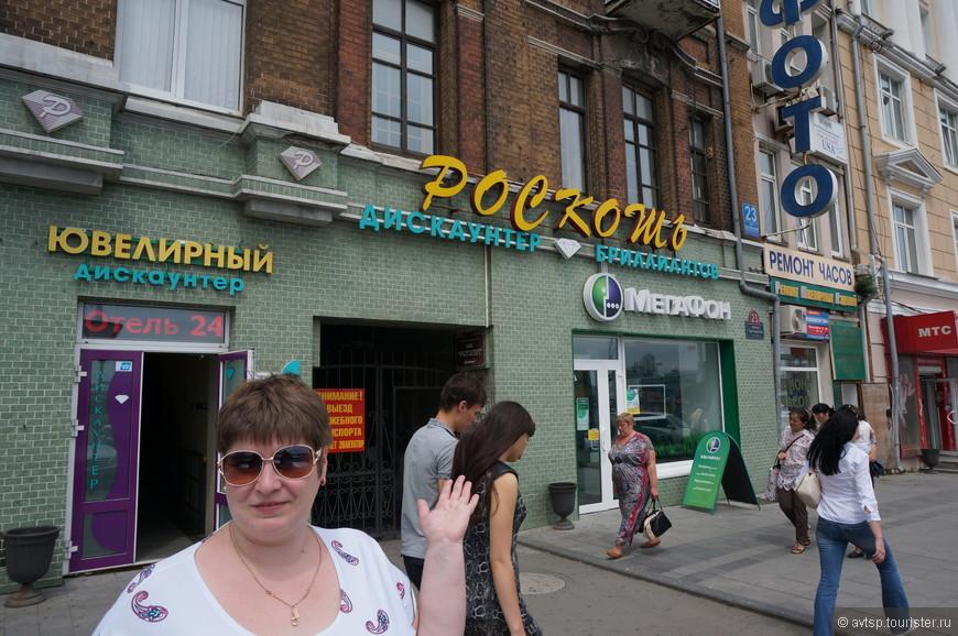 """""""Дискаунтер бриллиантов"""" - кажется, во Владивостоке о мировом финансовом кризисе ещё не знают..."""