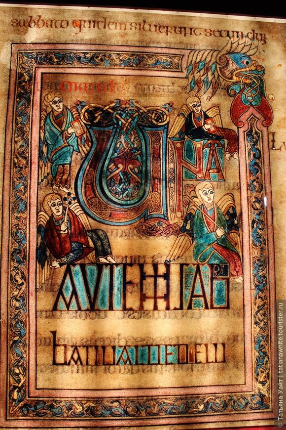Келлский манускрипт, 9 век (806 г.)
