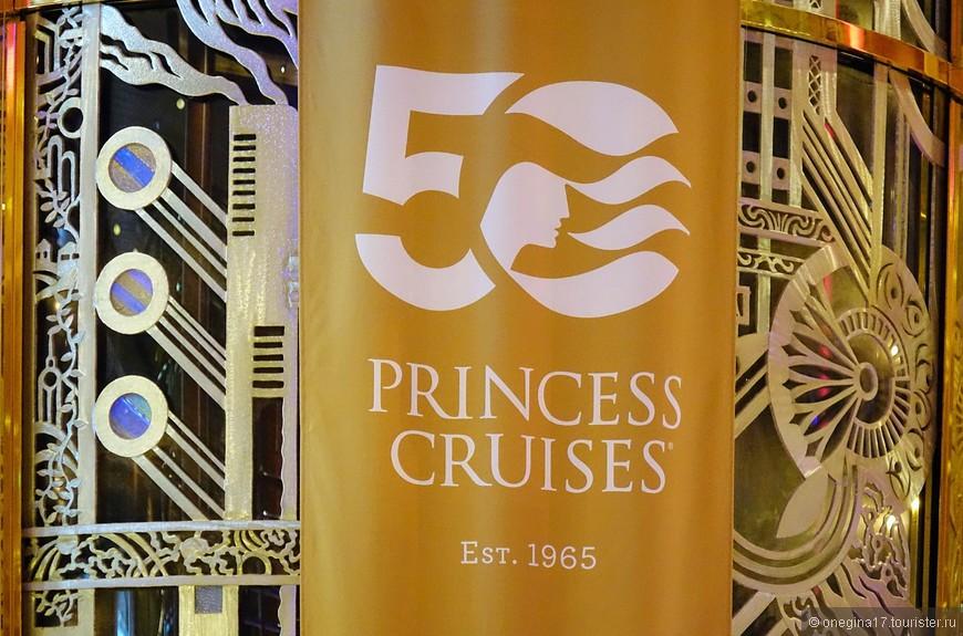 """В прошлом году компания """"Принцесс"""" отметила свой полувековой юбилей. В ознаменовании этого события круизы на все корабли """"Принцесс"""" продавались с очень серьезными скидками. Скидки этой весны - всего лишь слабые отголоски прошлогодней акции небывалой щедрости."""