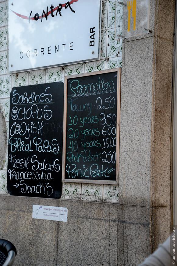 На стене висит меню с расценками на рюмочку с разными сортами портвейна, начиная с самого популярного Tawny, который, говорят, очень любят англичане.