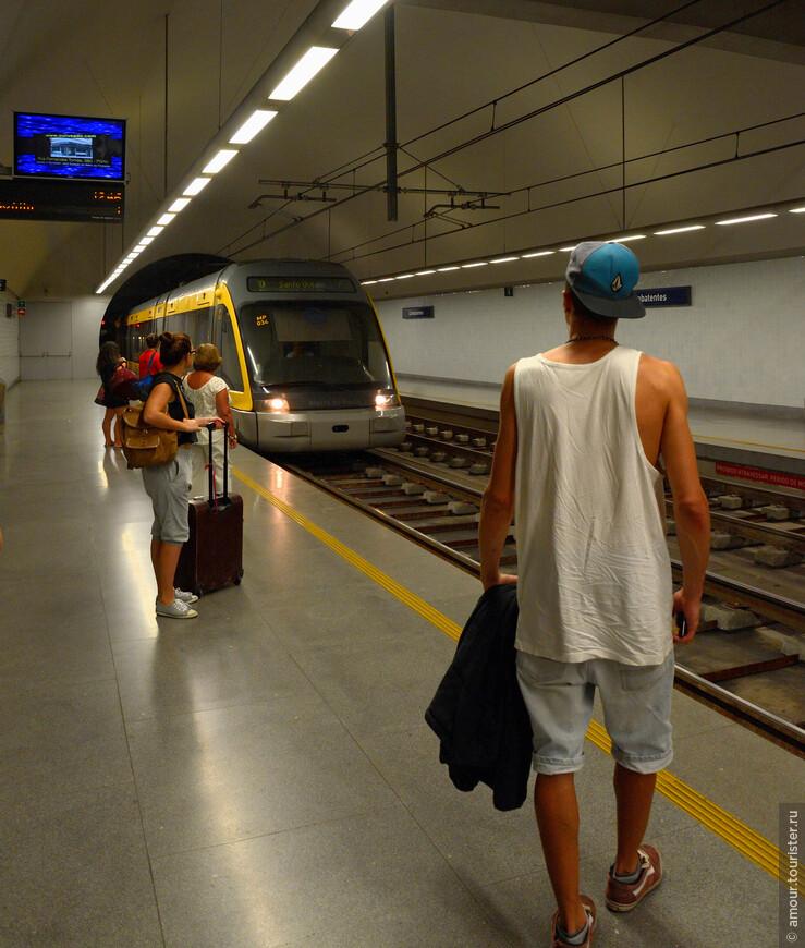 Народу в метро было совсем немного. Понравились современные поезда. В метрополитене Порту существует одна самостоятельная линия — D. Она пересекается с основным участком на станции «Триндади» — единственной пересадочной станцией в метрополитене Порту. На основном участке действует маршрутная система движения и он разделен на 5 маршрутов. От конечной станции «Fanzeres» начинается маршрут F, который продолжается до станции «Senhora da Hora». Маршруты А, В, Е начинаются от станции «Estadio do Dragao». Маршрут С начинается от станции «Campanha». Таким образом от станции «Campanha» до станции «Senhora da Hora» все 5 маршрутов следуют вместе. После станции «Senhora da Hora» от основной линии отсоединяется маршрут А, который следует до конечной станции «Senhor de Matosinhos». После станции «Fonte do Cuco» от основной линии отсоединяется маршрут С, который следует до конечной станции «ISMAI». После станции «Verdes» разъединяются маршруты В и Е. Маршрут В следует до конечной станции «Ponta de Varzim», а маршрут Е до конечной станции «Aeroporto». Португалия не пожалела денег на метро в Порту, которое было открыто в рамках подготовки к Евро-2004 и, хотя оно оказалось убыточным, планирует развивать его сеть.