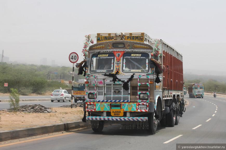 Грузовики в Индии украшают кто как может. А сигналы эти грузовики подают музыкой. И чтобы его обогнать, надо тоже подать сигнал.