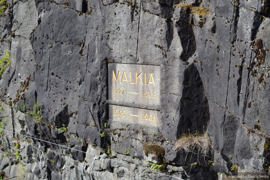На территории Финляндии расположены три шлюза: Мялкия ( Mälkiä ) - самый глубокий шлюз -12,4 м.