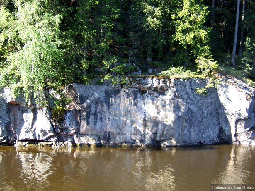 Торжественное открытие канала состоялось 7 сентября 1856 года в честь дня коронации уже императора Александра II. Эта история обозначена, а скорее высечена на скале. Удалось сфотографировать, хотя корабль проходил быстро.