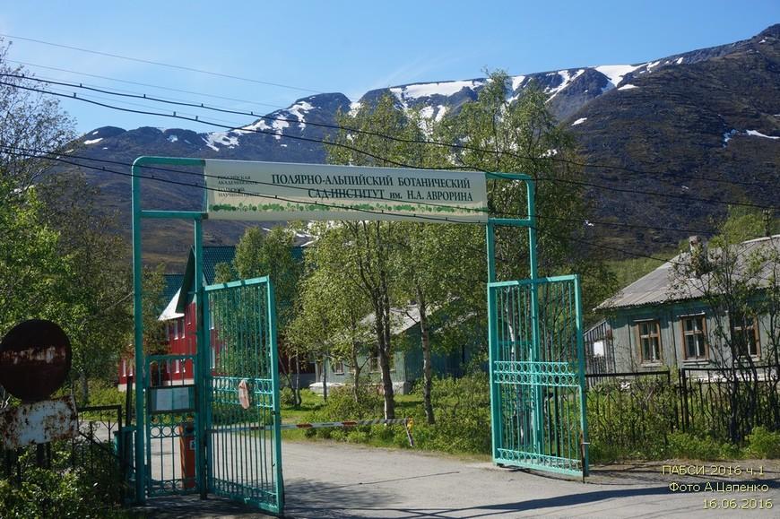 Вход в Полярно-альпийский ботанический сад