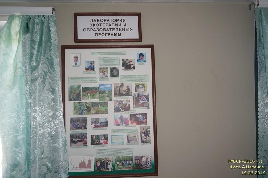Стенд лаборатории экотерапии и образовательных программ.