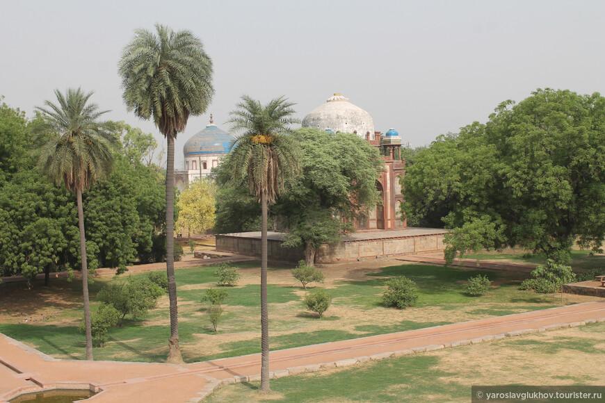Вид на мавзолеи Нила-Гумбад (с синим куполом) и Барбера (красно-коричневый), тоже расположенные поблизости.