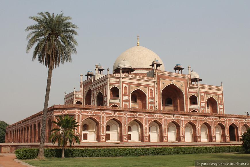 Мавзолей Хумаюна — одна из главных достопримечательностей Дели и всей Северной Индии.