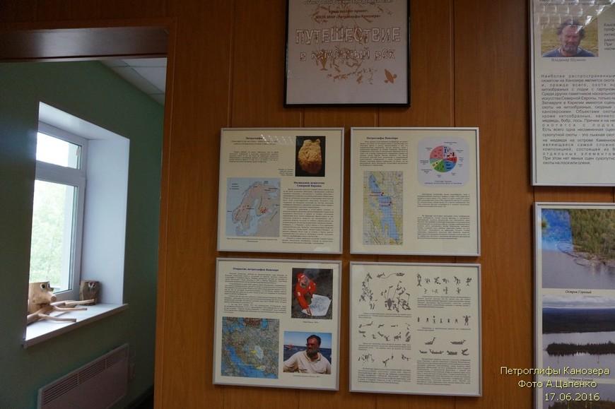 На стендах можно прочитать историю обнаружения и исследования петроглифов на островах и берегах Канозера.