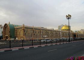 Музей исламской цивилизации в Шардже