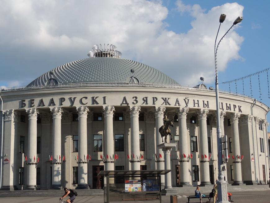 Здание цирка в Минске