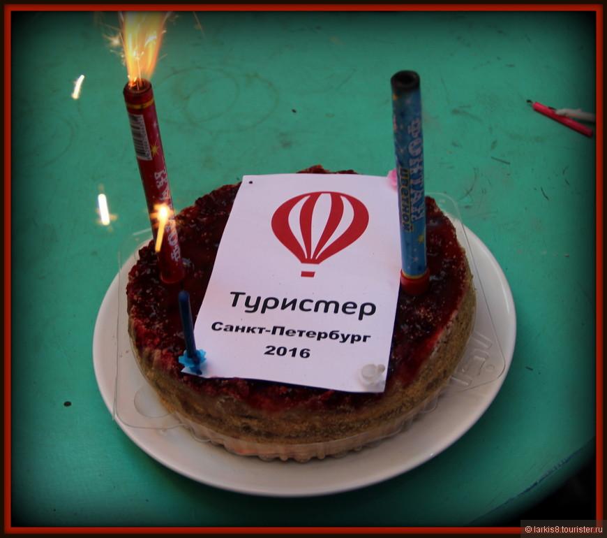 Я долго думала, какой сделать подарок на эту встречу? Потом решила, что торт со свечами уместен на любом празднике. Заказать торт с красивой надписью уже не успевала, поэтому пришлось сделать экспресс-вариант! Кстати, в Питере, при огромном количестве очень вкусных кондитерских, очень сложно было найти подходящий торт. Это единственное, что как-то подошло к задуманному...