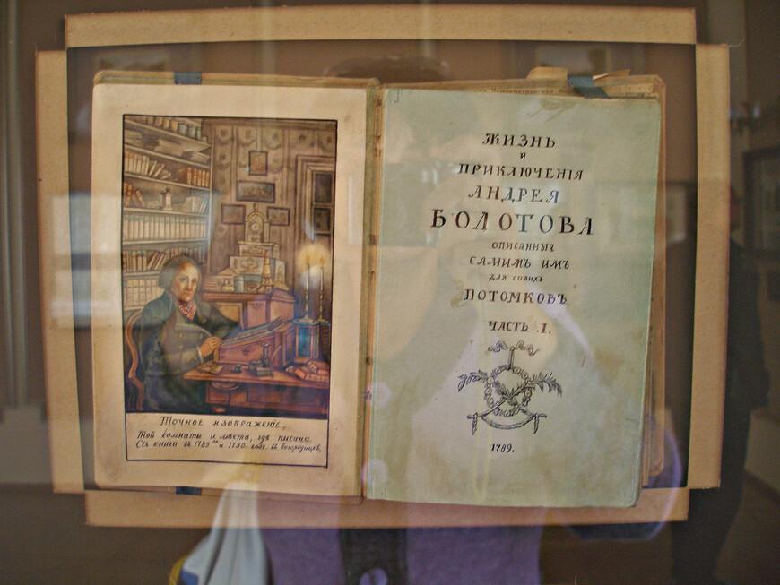 """Первое, прижизненное  издание """"Записок"""" Болотова."""