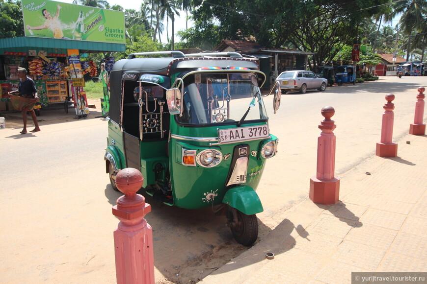 Тук-тук - самый дешевый и демократичный вид транспорта в Индии, Шри Ланке и вообще всей Юго-Восточной Азии